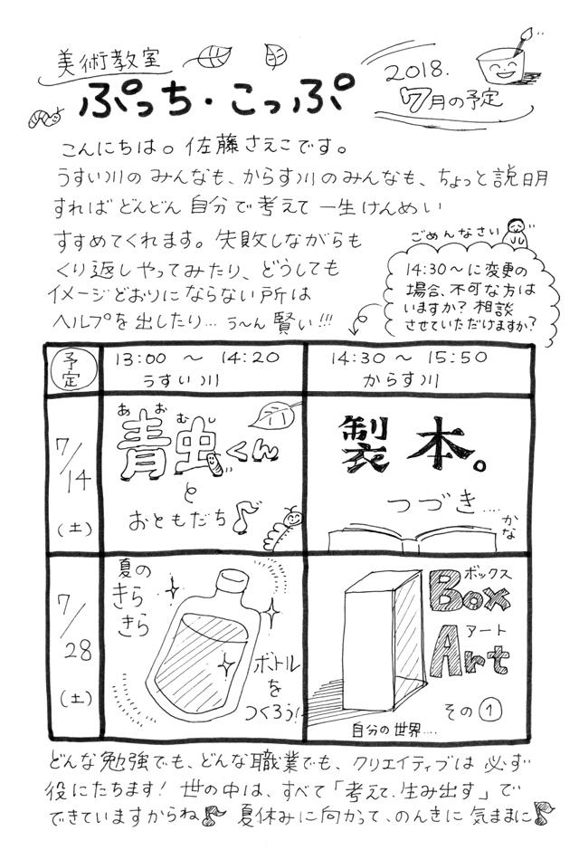 ぷっち・こっぷ通信 7月