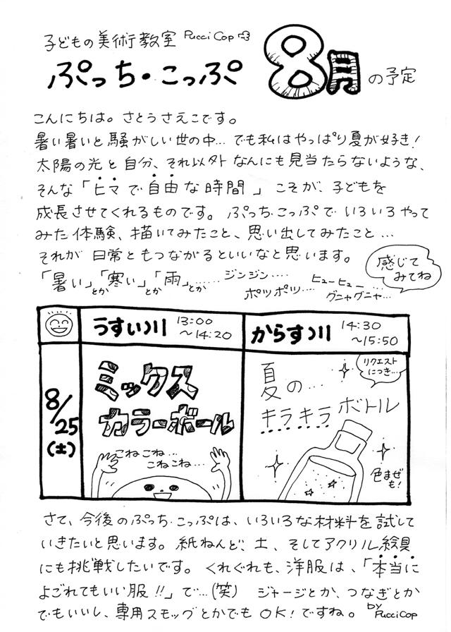 ぷっち・こっぷ通信 8月