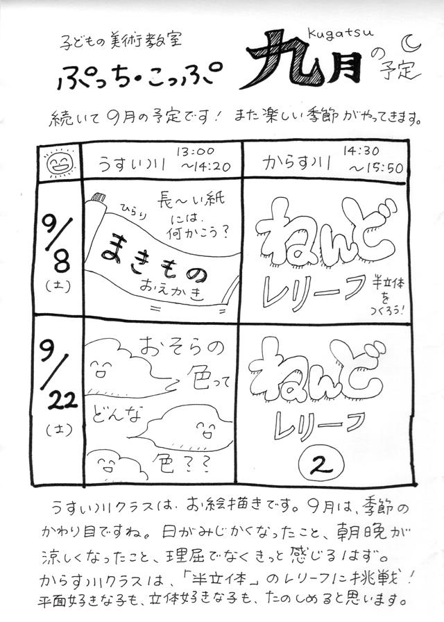 ぷっち・こっぷ通信 9月