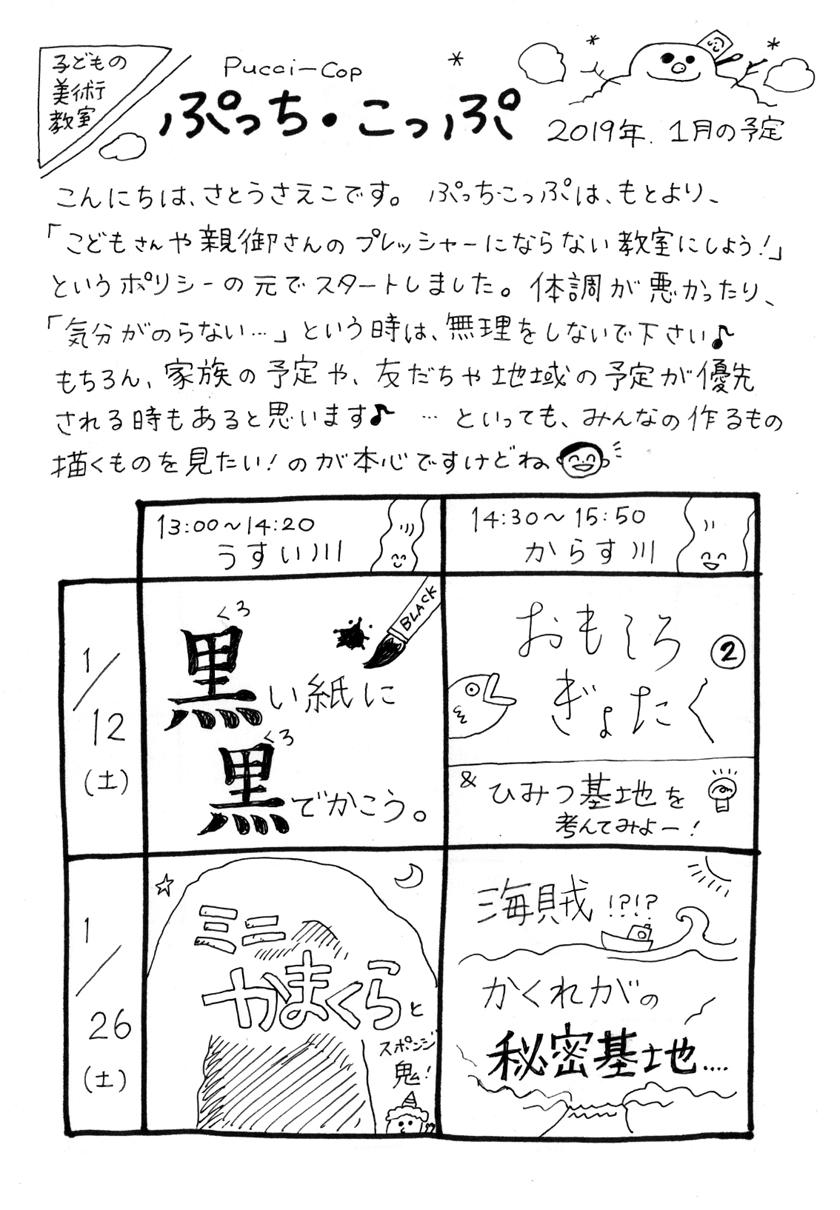 ぷっち・こっぷ通信 1月