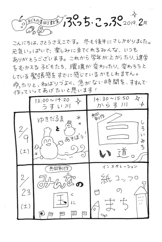 ぷっち・こっぷ通信 2月